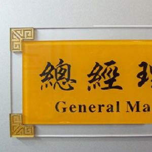 Department signboard 003