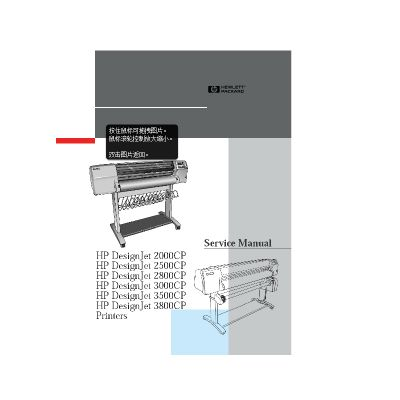 HP DesignJet 2000CP 2500CP 2800CP 3000CP 3500CP 3800CP Plotter English Maintenance Manual (Direct Download)