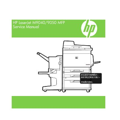 HP LaserJet M9040 M9050 MFP English Maintenance Manual