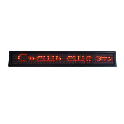 "28"" x 5"" Indoor 2 Lines LED Scrolling Sign (Tricolor or Single Color)"